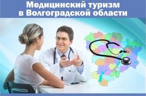 Медицинский туризм в Волгоградской области