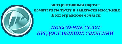 Интерактивный портал комитета по труду и занятости населения ВО