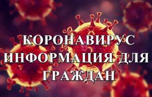 КОРОНАВИРУС информация Роспотребнадзор